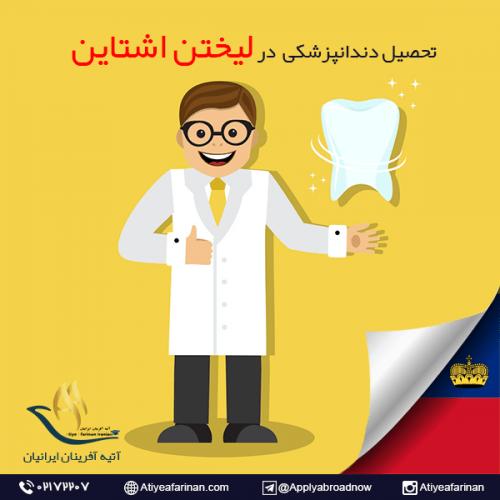 تحصیل دندان پزشکی در لیختن اشتاین