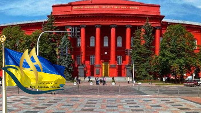 دانشگاه ملی تاراس شفچنکو کیف اوکراین