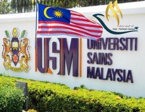 دانشگاه سینز مالزی