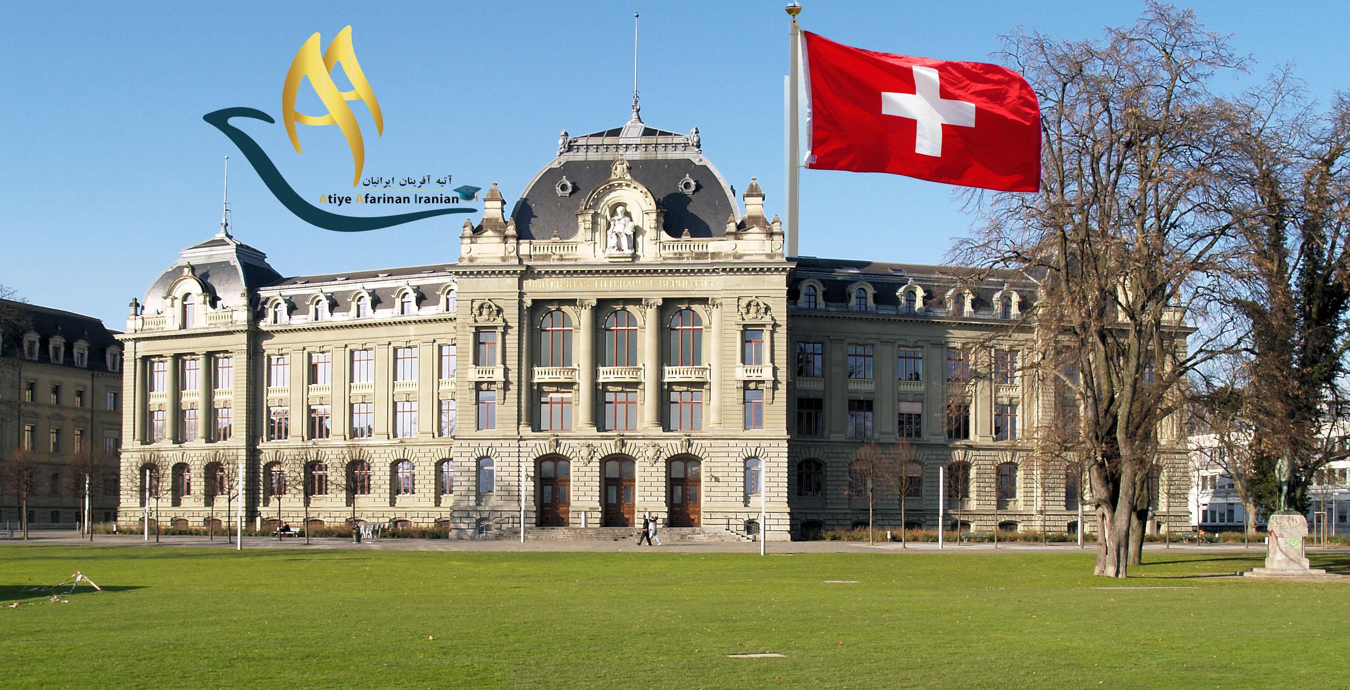 دانشگاه برن سوئیس