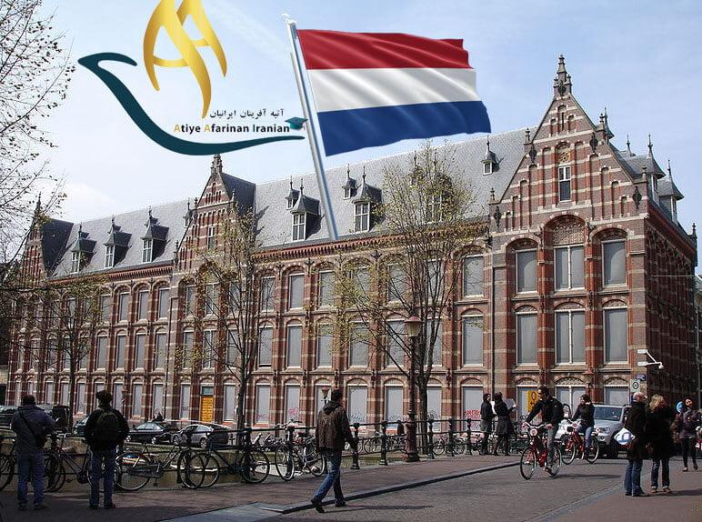 دانشگاه آمستردام هلند