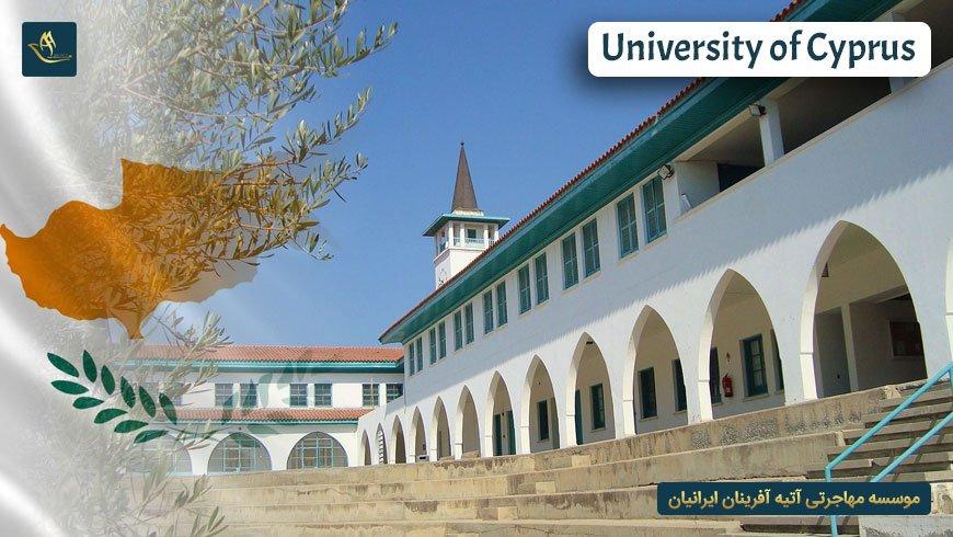 دانشگاه قبرس (University of Cyprus)
