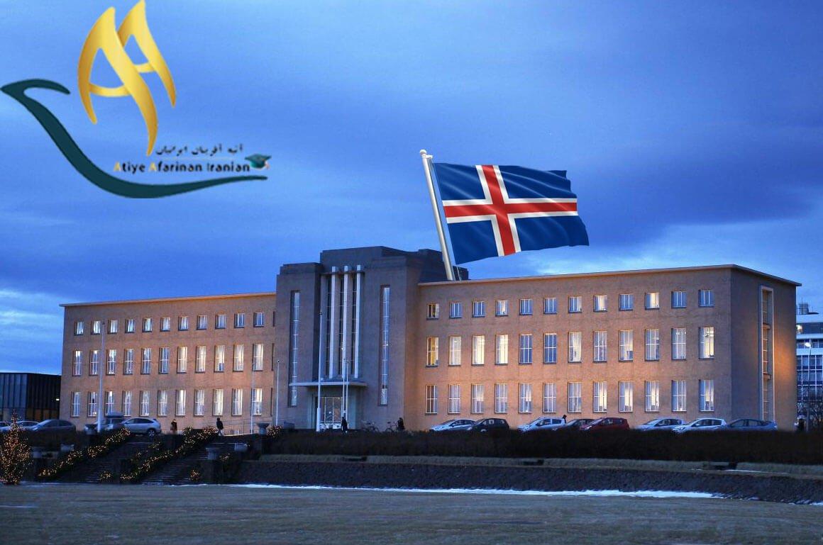 دانشگاه ریکیاویک ایسلند