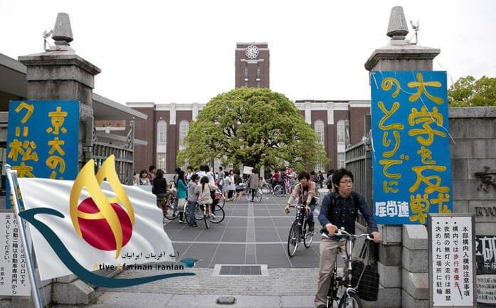 دانشگاه کیوتو ژاپن