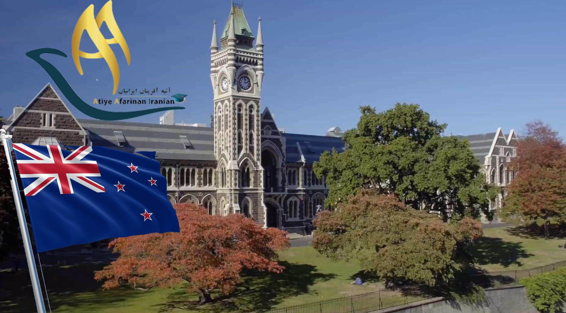 دانشگاه اوتاگو نیوزلند