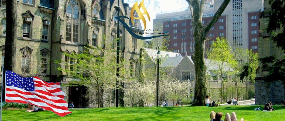 دانشگاه پنسیلوانیا آمریکا