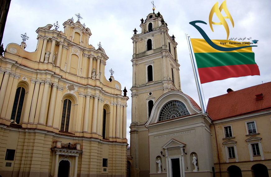 دانشگاه ویلینیوس لیتوانی