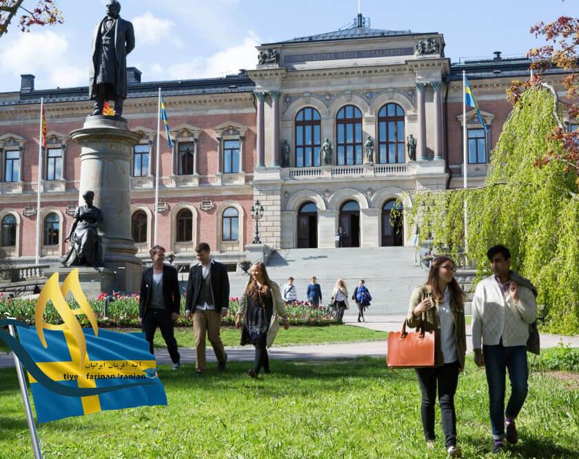 دانشگاه اوپسالا سوئد