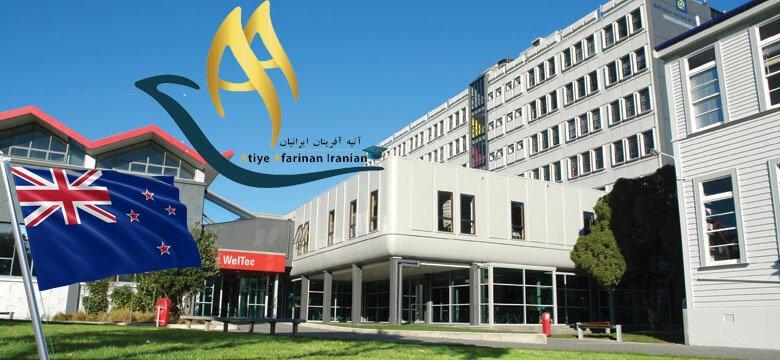 موسسه تکنولوژی ولینگتون نیوزلند