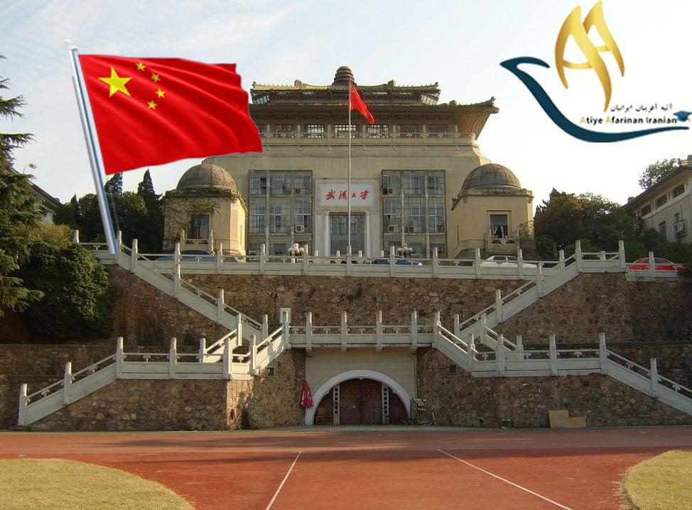 دانشگاه پزشکی ووهان چین