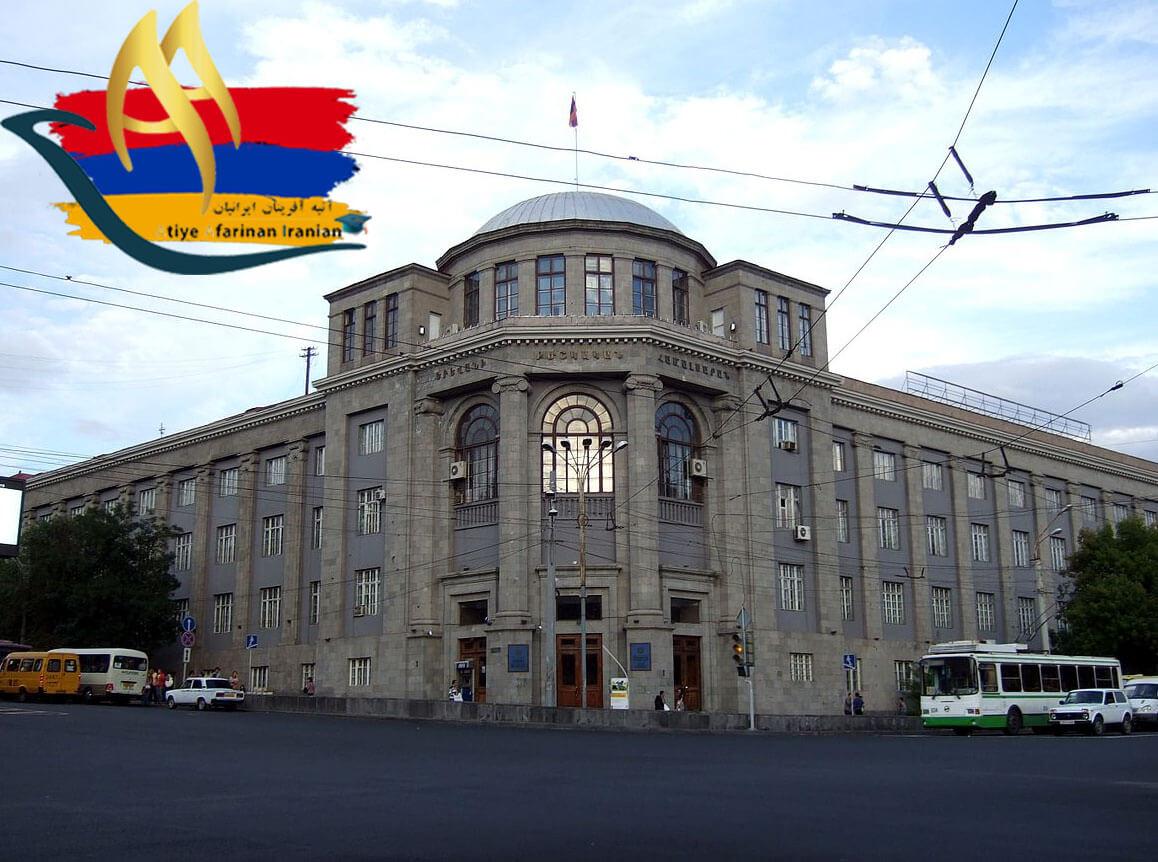 دانشگاه دولتی پزشکی ایروان ارمنستان