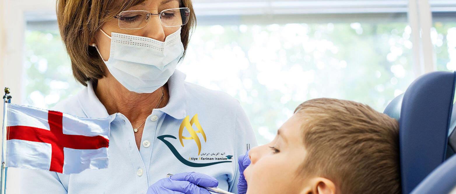 تحصیل دندانپزشکی انگلستان