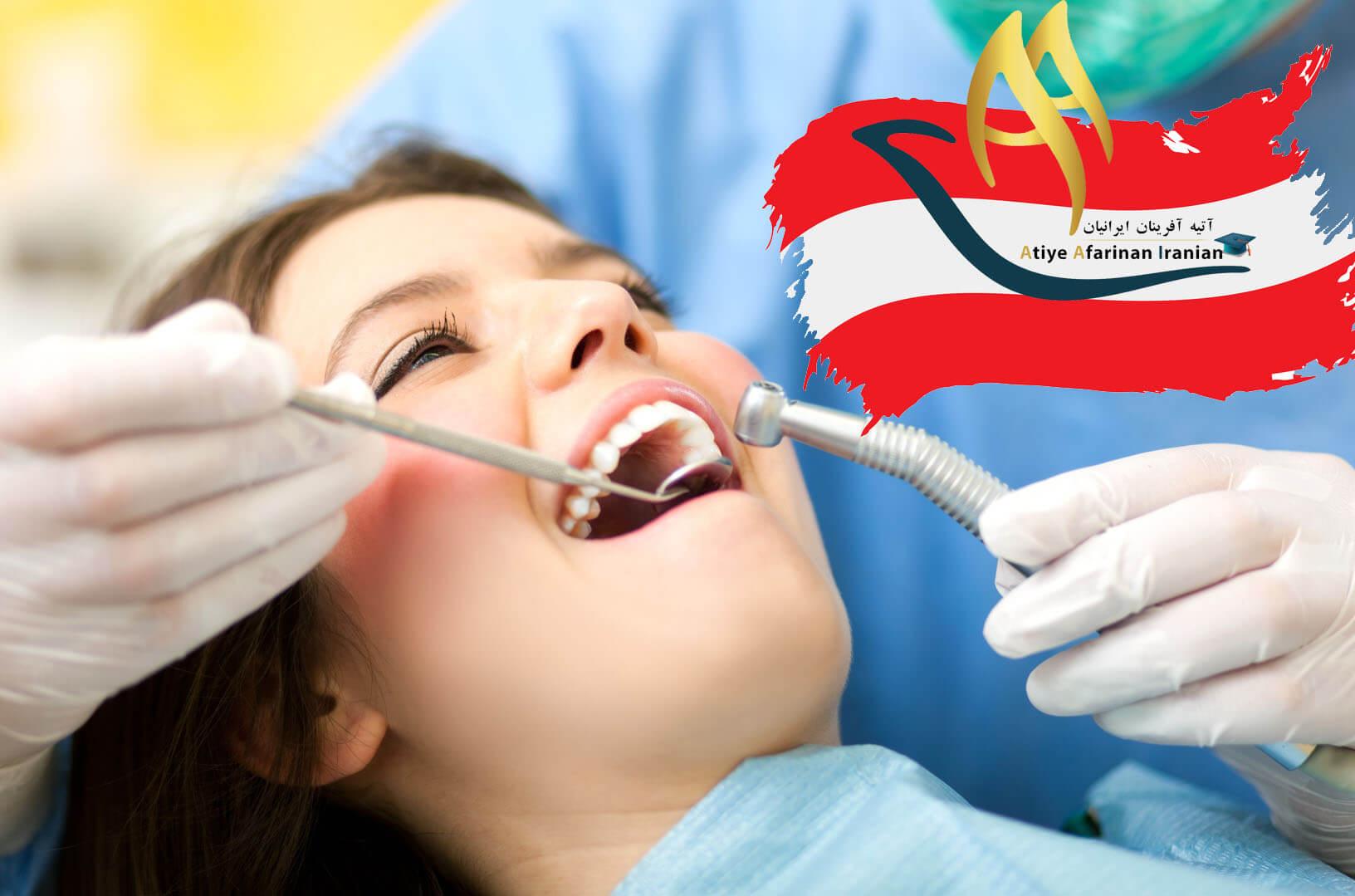 تحصیل دندانپزشکی اتریش