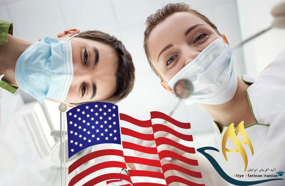 تحصیل دندان پزشکی در آمریکا