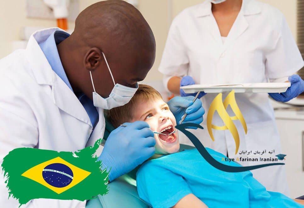 تحصیل دندان پزشکی در برزیل