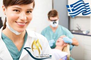 تحصیل دندان پزشکی در یونان