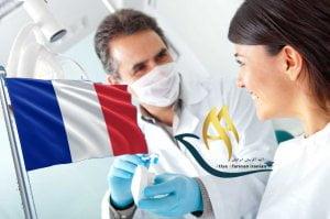 تحصیل دندان پزشکی در فرانسه