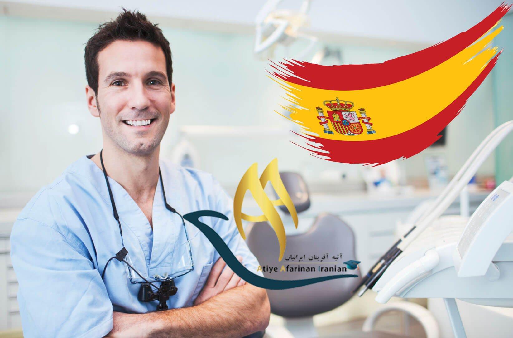 تحصیل دندان پزشکی در اسپانیا
