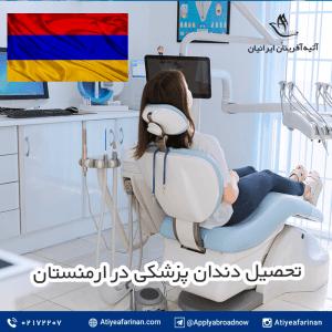 تحصیل دندان پزشکی در ارمنستان