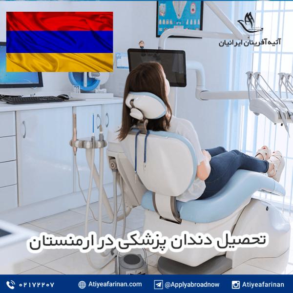 تحصیل دندانپزشکی در ارمنستان