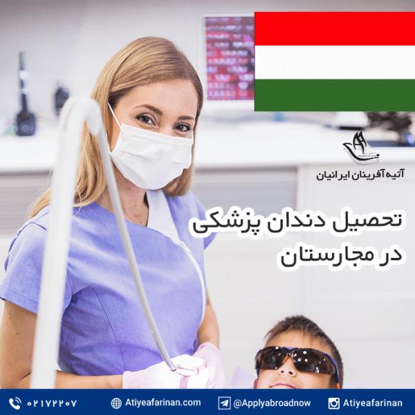 تحصیل دندان پزشکی در مجارستان