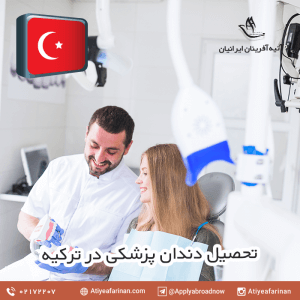 تحصیل دندان پزشکی در ترکیه