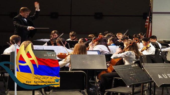 دانشگاه کنسرواتور موسیقی ارمنستان دانشگاه کنسرواتور موسیقی ارمنستان