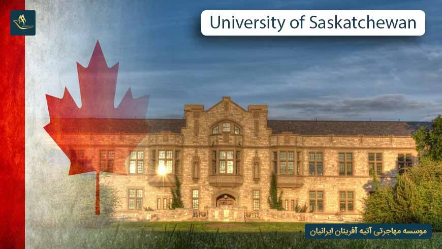 دانشگاه ساسکاچوان کانادا   دانشکده های دانشگاه ساسکاچوان کانادا   مهاجرت از طریق تحصیل در کانادا