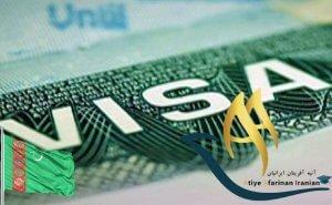 ویزاهای ترکمنستان