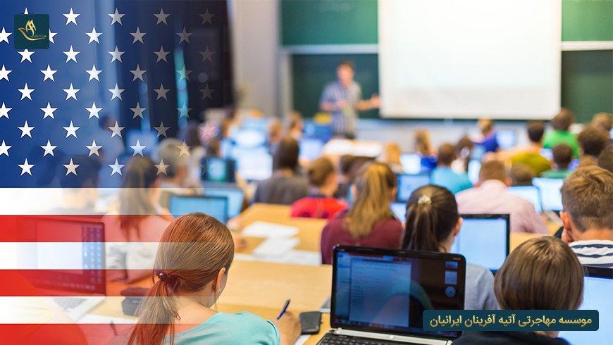 تحصیل کارشناسی ارشد در آمریکا
