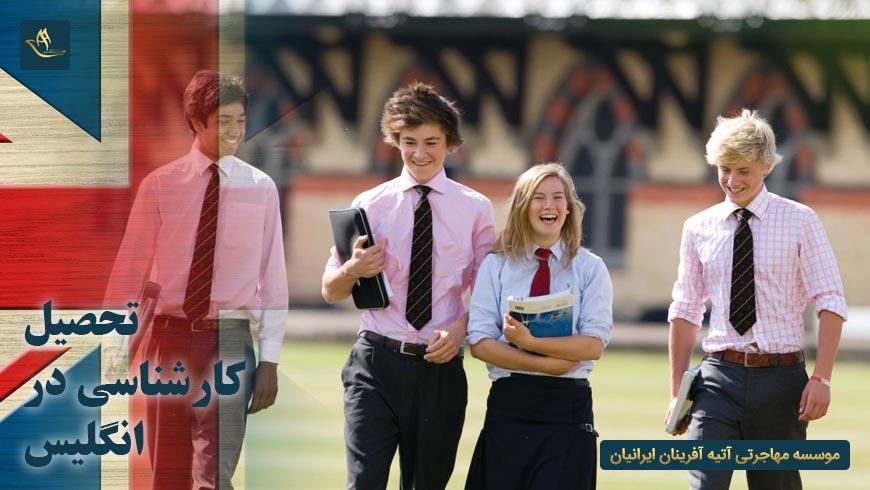 تحصیل کارشناسی در انگلیس