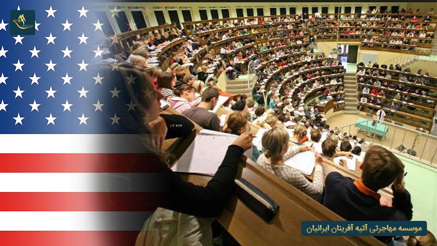 تحصیل کارشناسی در آمریکا