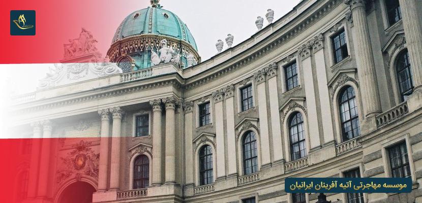 دانشگاه های مورد تایید وزارت بهداشت در اتریش