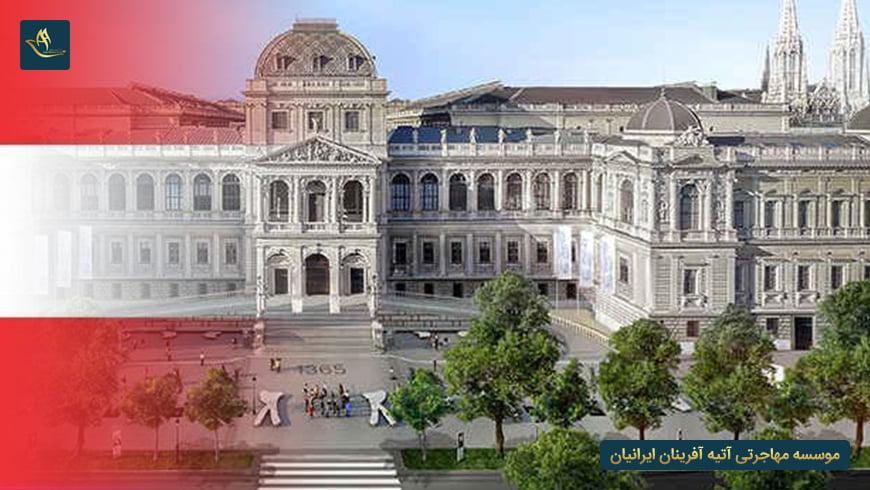 دانشگاه های مورد تایید وزارت بهداشت در اتریش 2020
