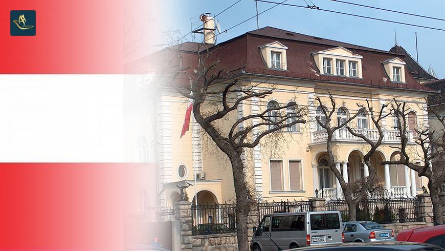 سفارت اتریش