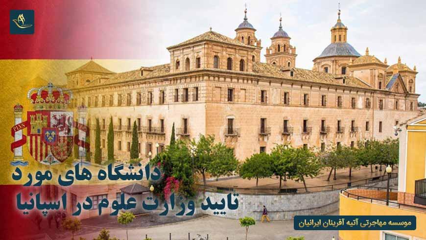 دانشگاه های مورد تایید وزارت علوم در اسپانیا