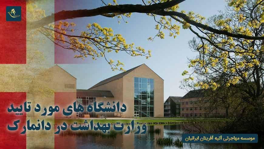 دانشگاه های مورد تایید وزارت بهداشت در دانمارک | مهاجرت به دانمارک | تحصیل در دانمارک | دانشگاه های دانمارک