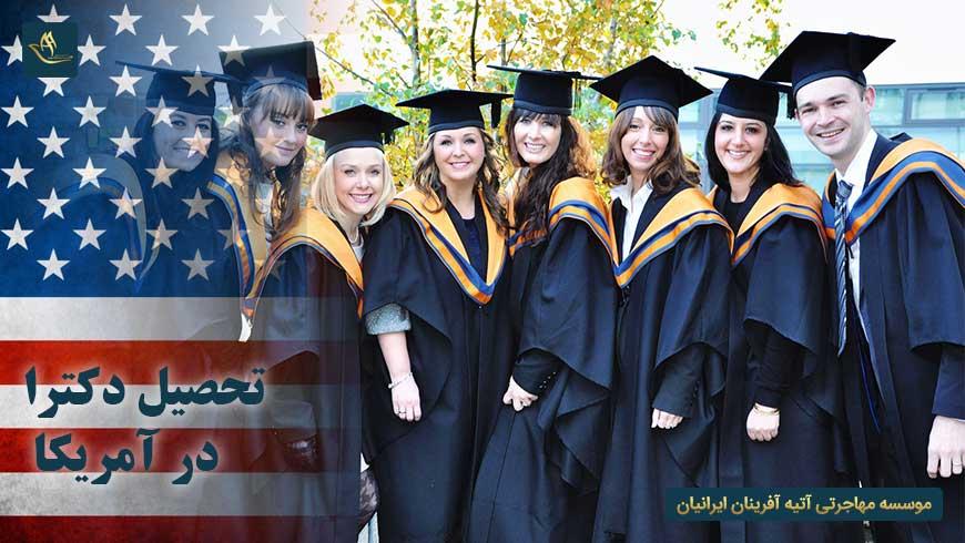 تحصیل دکترا در آمریکا