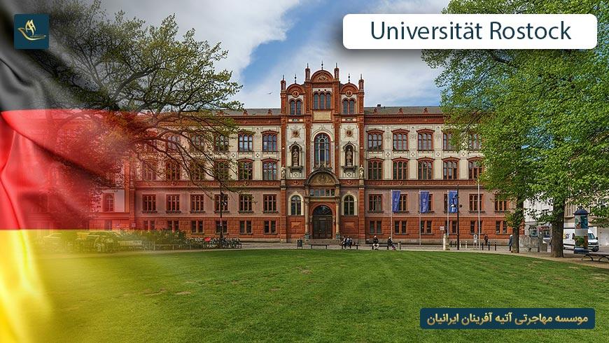 دانشگاه روستوک آلمان