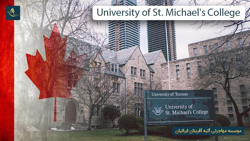 دانشگاه سن میشل کالج کانادا