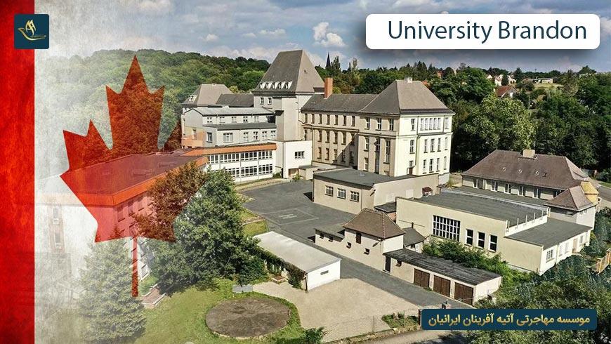 دانشگاه براندون کانادا