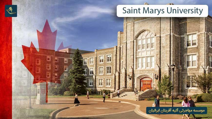 دانشگاه سنت ماریز کانادا