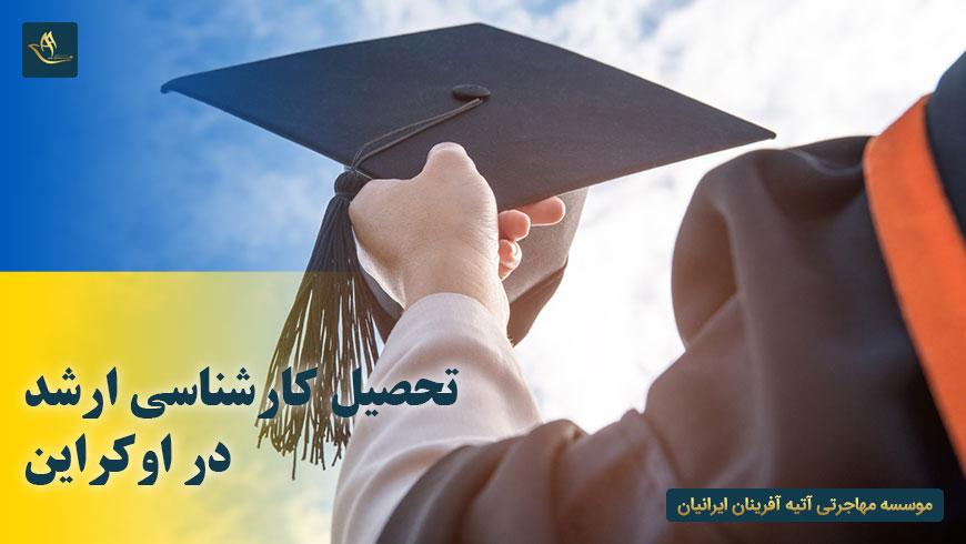 تحصیل کارشناسی ارشد در اوکراین