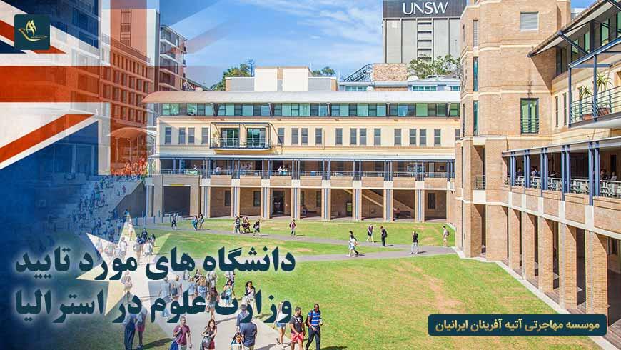 دانشگاه های مورد تایید وزارت علوم در استرالیا