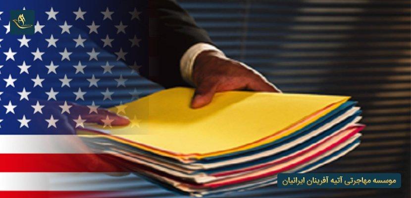 مدارک لازم