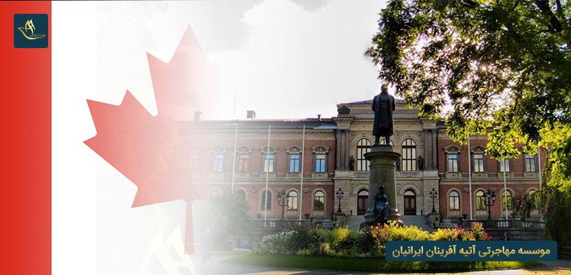 گروه ب دانشگاه های کانادا