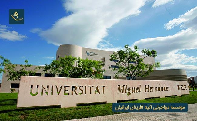 دانشگاه های مورد تایید وزارت بهداشت در اسپانیا