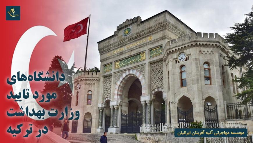 دانشگاه های مورد تایید وزارت بهداشت ترکیه در سال 2021