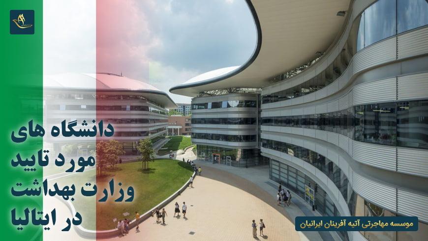 دانشگاه های مورد تایید وزارت بهداشت در ایتالیا
