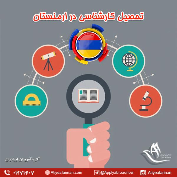تحصیل کارشناسی در ارمنستان